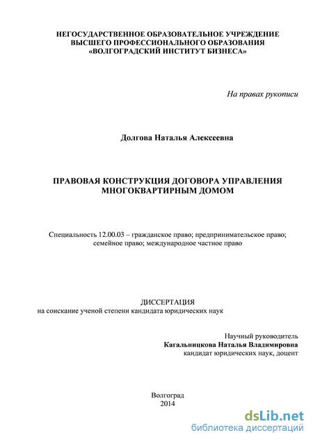 Договор Управления Многоквартирным Домом С Собственником Нежилого Помещения