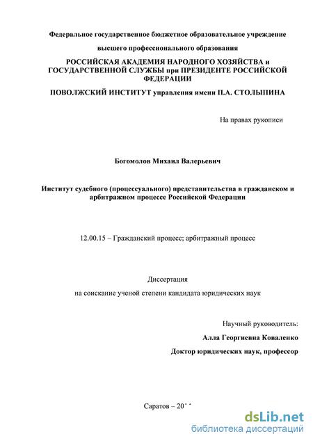 судебного процессуального представительства в гражданском и  Институт судебного процессуального представительства в гражданском и арбитражном процессе Российской Федерации