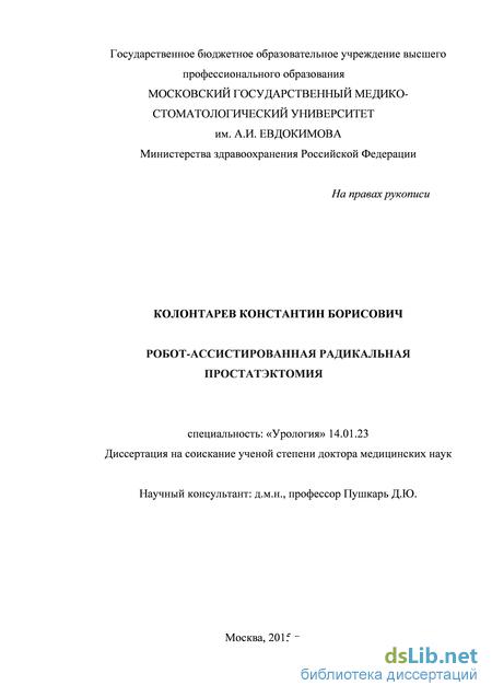Колонтарев константин борисович диссертация 4391