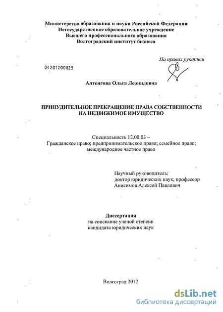Основания возникновения и прекращения права собственности диссертация 4978