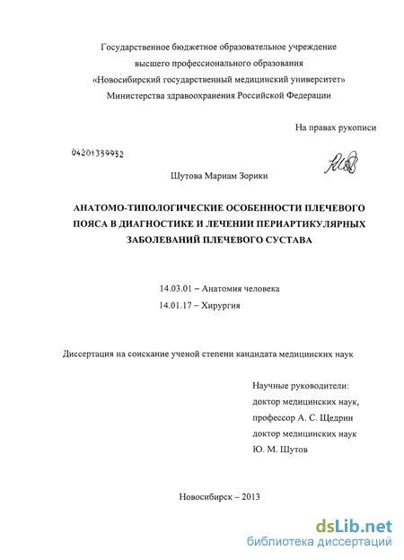 Особенности строения акроминального сустава сколько стоит замена коленного сустава на украине