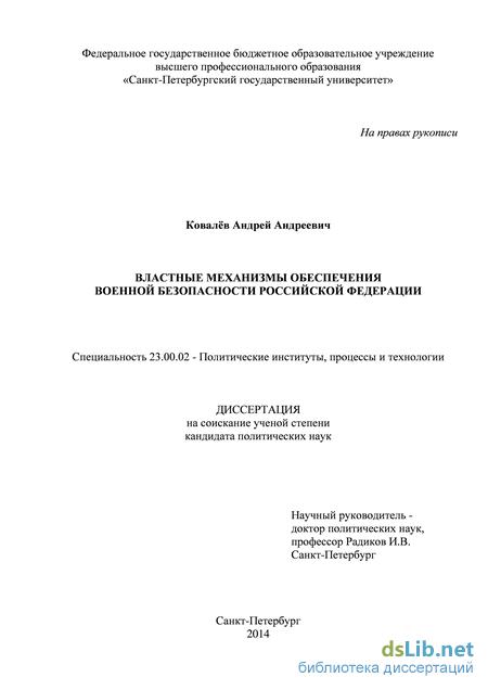 Ковалев андрей андреевич диссертация 7404