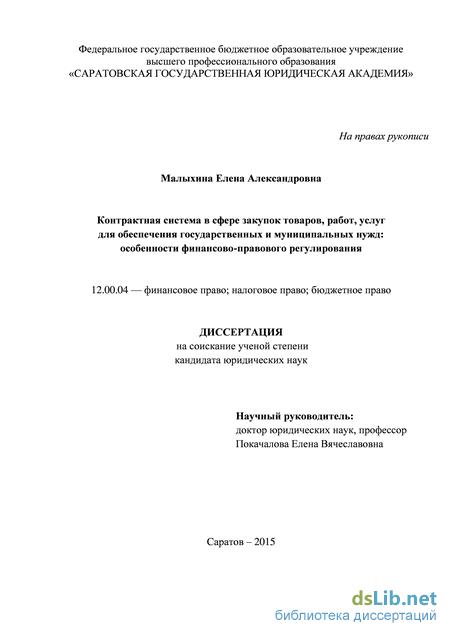 Государственные и муниципальные закупки диссертации 3949
