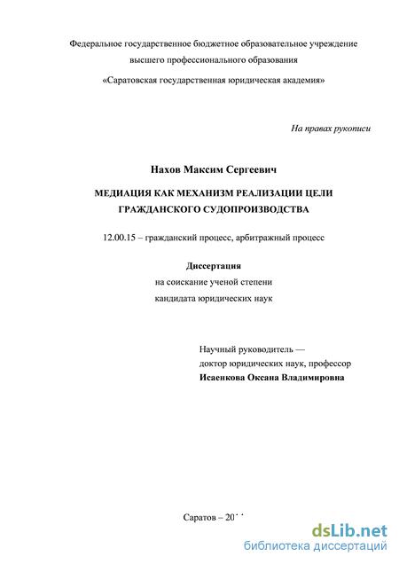 Диссертация медиация в гражданском процессе 5042