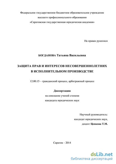 прав и интересов несовершеннолетних в исполнительном производстве Защита прав и интересов несовершеннолетних в исполнительном производстве