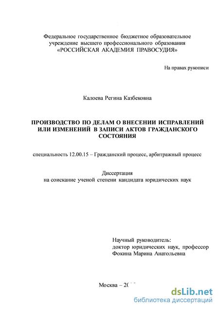 Форма заявления о внесении изменений, дополнений, исправлений в записи