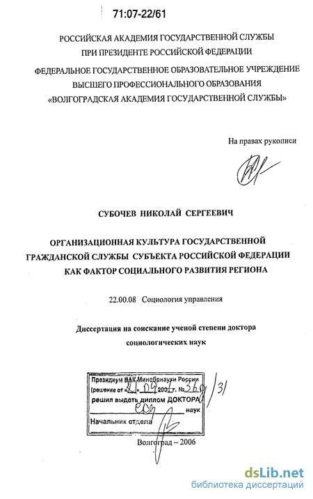 Вак правила оформления диссертации 2014