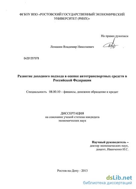 Оценка коммерческой недвижимости доходным подходом пример рынок коммерческой недвижимости забайкальском крае