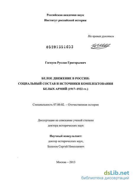 движение в России социальный состав и источники комплектования  Белое движение в России социальный состав и источники комплектования белых армий 1917 1922 гг
