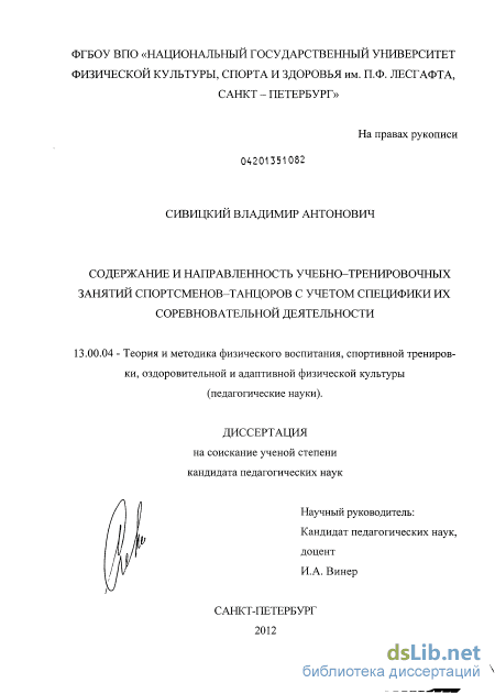 Сологуб владимир антонович диссертация 8449