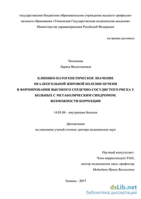 Жировая неалкогольная болезнь печени диссертация 754