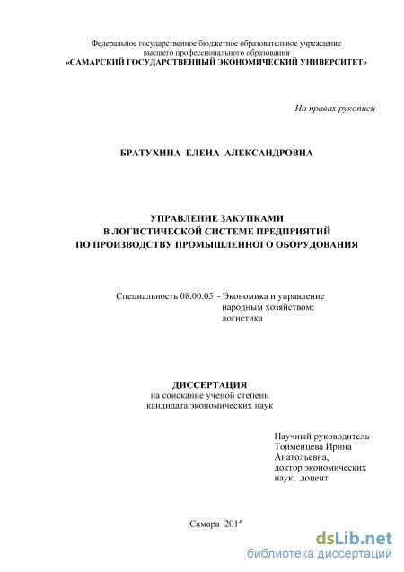 Система управления закупками диссертация 7621