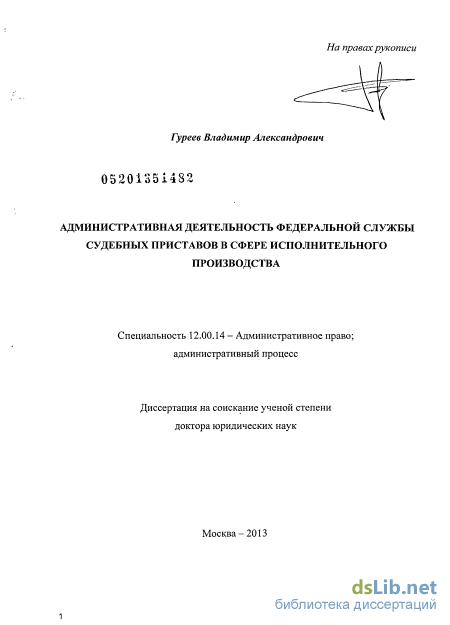 деятельность Федеральной службы судебных приставов в сфере  Административная деятельность Федеральной службы судебных приставов в сфере исполнительного производства