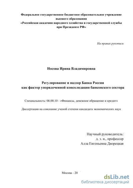 Диссертация банковское регулирование и надзор 1242