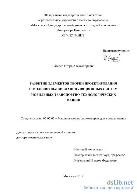 Лагерев игорь александрович диссертация 2343