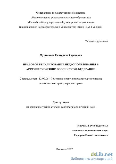 Правовое регулирование недропользования в Арктической зоне  Диссертация 480 руб доставка 10 минут круглосуточно без выходных и праздников