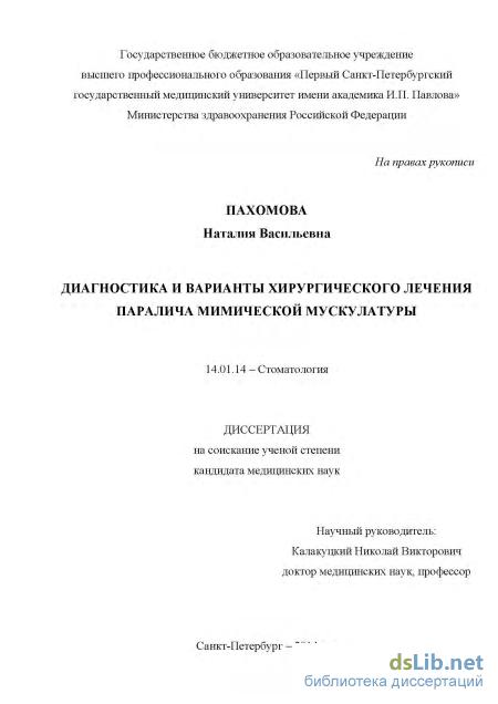 Николаевский евгений николаевич диссертация 8708