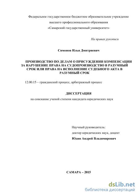 Производство по делам о присуждении компенсации за нарушение права  Производство по делам о присуждении компенсации за нарушение права на судопроизводство в разумный срок или права