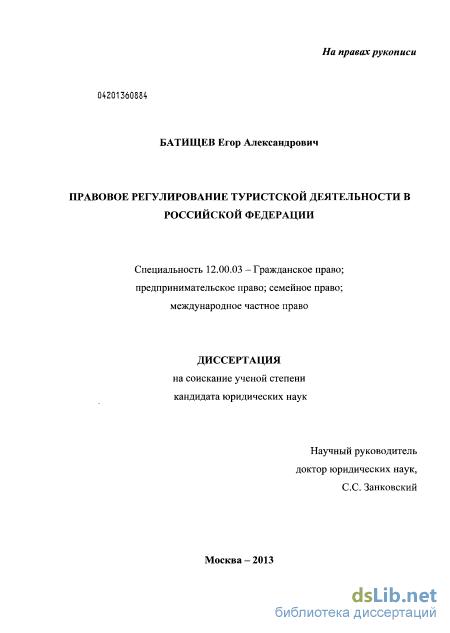 Правовое регулирование в туризме доклад 8167