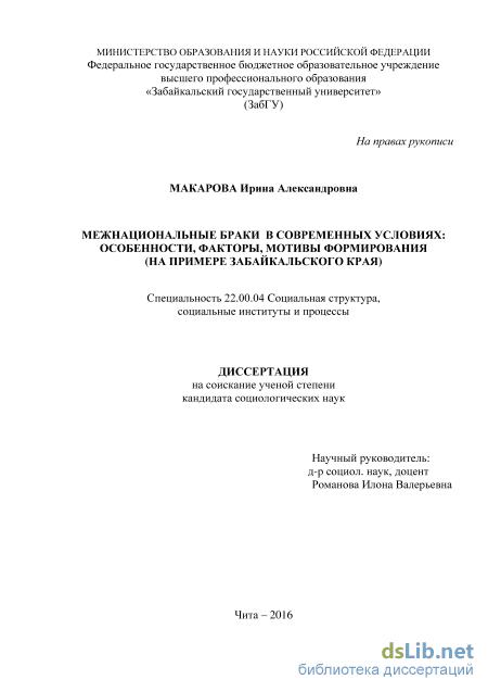 Доклад мотивы вступления в брак 263