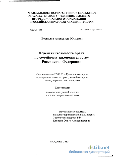 брака по семейному законодательству Российской Федерации Недействительность брака по семейному законодательству Российской Федерации