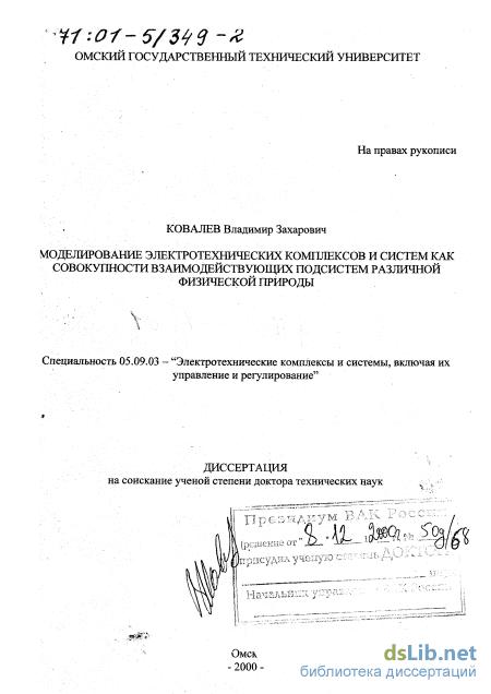 Электротехнические комплексы и системы диссертация 9021