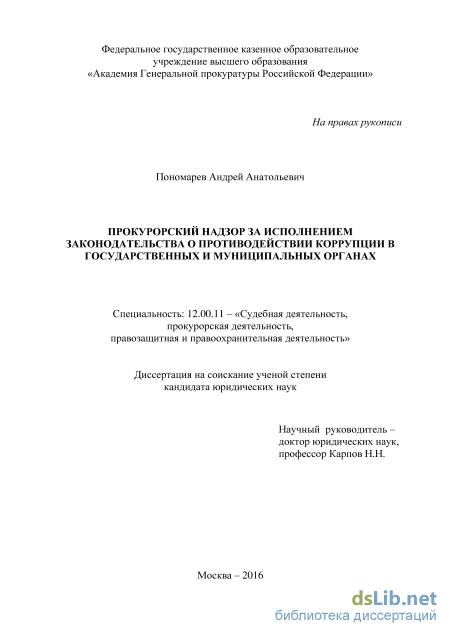 надзор за исполнением законодательства о противодействии коррупции  Прокурорский надзор за исполнением законодательства о противодействии коррупции в государственных и муниципальных органах