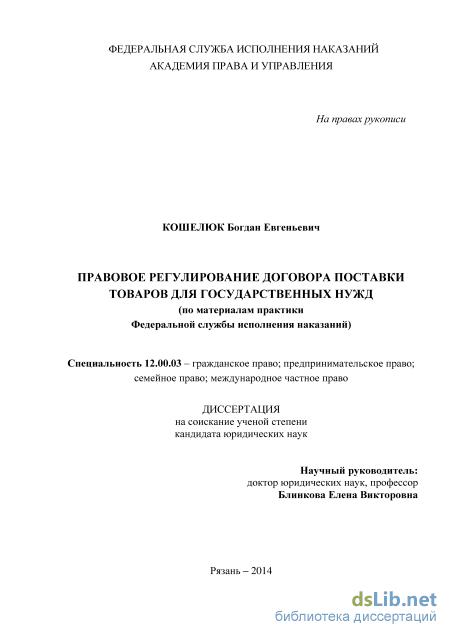 Правовое регулирование цен на товары работы и услуги сайт вакансий в хк росгосстрах