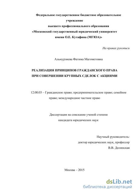 Диссертация принципы гражданского права 5759