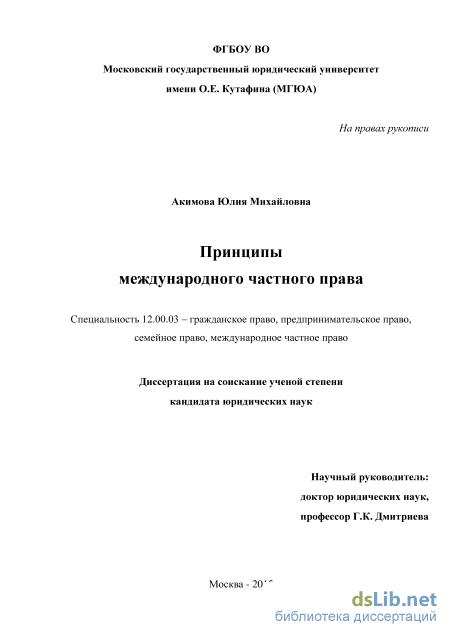 международного частного права Принципы международного частного права