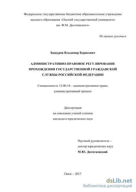 Диссертация прохождение государственной гражданской службы 8798