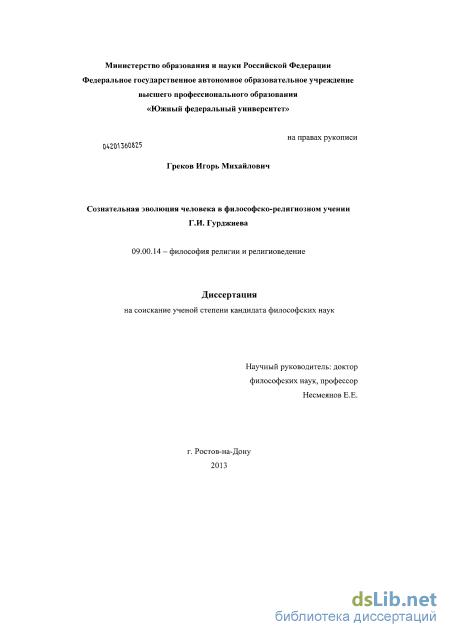 Греков игорь михайлович диссертация 5752