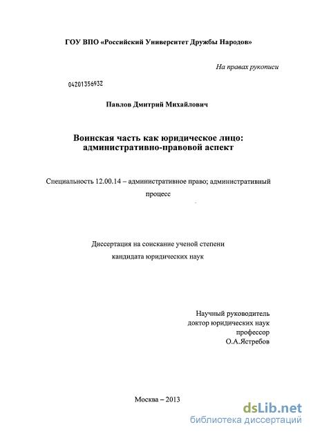 часть как юридическое лицо административно правовой аспект Воинская часть как юридическое лицо административно правовой аспект