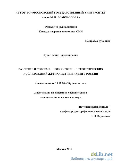 и современное состояние теоретических исследований журналистики и  Развитие и современное состояние теоретических исследований журналистики и СМИ в России