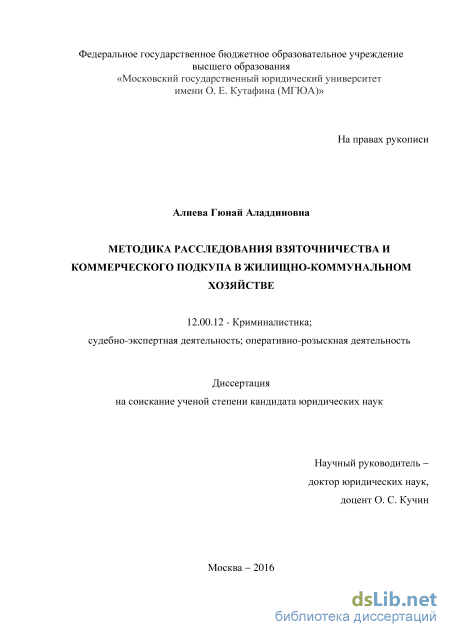 Особенности расследования взяточничества диссертация 1770
