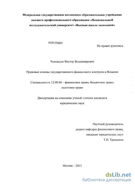 основы государственного финансового контроля в Испании Правовые основы государственного финансового контроля в Испании