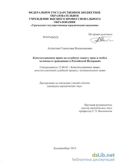 право на судебную защиту прав и свобод человека и гражданина в  Конституционное право на судебную защиту прав и свобод человека и гражданина в Российской Федерации