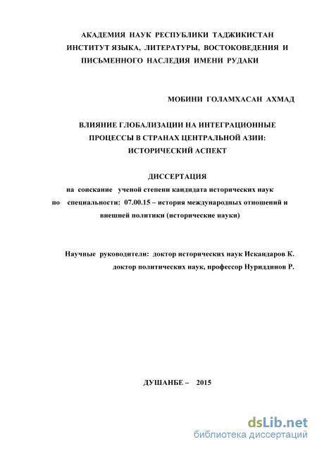 глобализации на интеграционные процессы в странах центральной Азии  Влияние глобализации на интеграционные процессы в странах центральной Азии исторический аспект