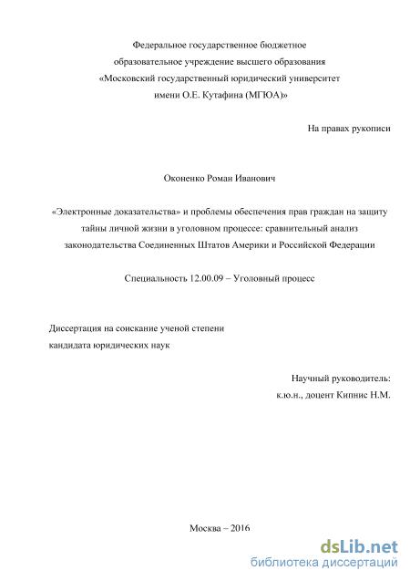 Электронные доказательства и проблемы обеспечения прав граждан на   Электронные доказательства и проблемы обеспечения прав граждан на защиту тайны личной жизни в уголовном процессе сравнительный анализ законодательства
