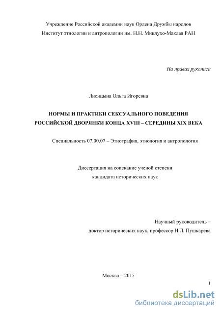 Типы сексуального поведения российской молодежи