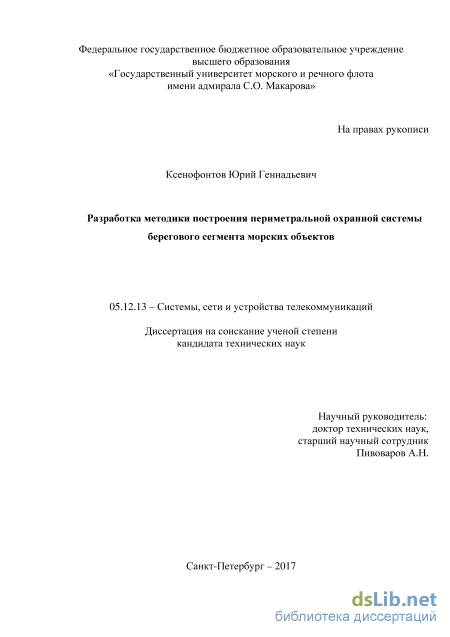 Схема построения средств получения информации критерий байеса фото 394