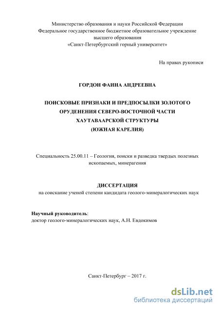 Диссертация кандидата геолого минералогических наук 6392