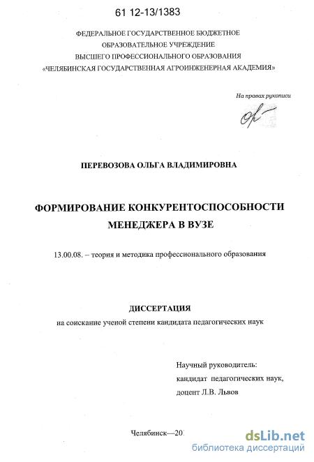 Львов л.в.компетентностно-контекстная система сколько стоит реклама яндексе