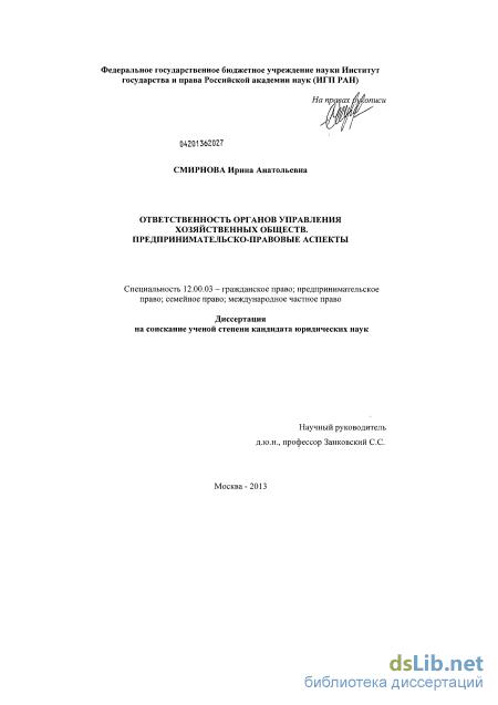 Юридическое право член правления права и обязоности
