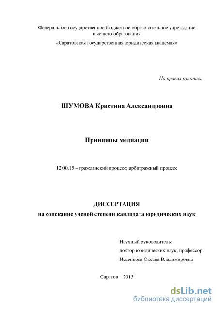 Диссертация медиация в образовании 6336