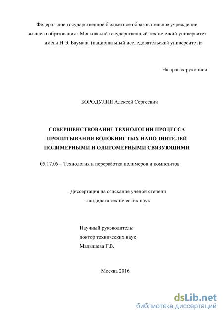 Бородулин алексей сергеевич диссертация 1444