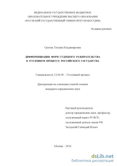 форм судебного разбирательства в уголовном процессе Российского  Дифференциация форм судебного разбирательства в уголовном процессе Российского государства