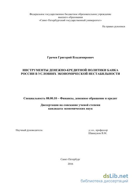 Нормативное регулирование денежно кредитной политики банка россии