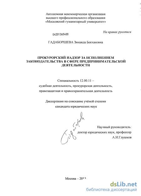 надзор за исполнением законодательства в сфере предпринимательской  Прокурорский надзор за исполнением законодательства в сфере предпринимательской деятельности