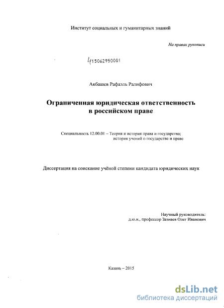 юридическая ответственность в российском праве Ограниченная юридическая ответственность в российском праве